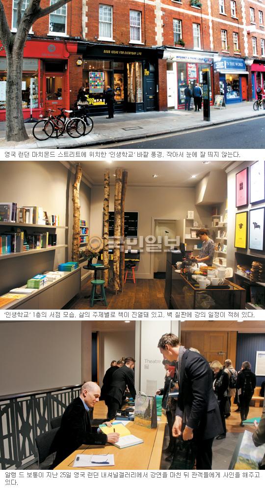 [예술과 친해지기] 알랭 드 보통의 '인생학교' 2014년 6월쯤 한국에 생긴다 기사의 사진