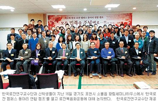 한국로잔 동아리, 포천서 연합 캠프 기사의 사진
