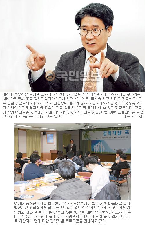 [인人터뷰] 여상태 노사발전재단 중장년일자리 희망센터 전직지원본부장 기사의 사진