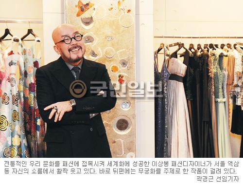 """[인人터뷰] K-패션시대 선도하는 디자이너 이상봉… """"37세"""" 내 열정은 청춘에 고정 기사의 사진"""