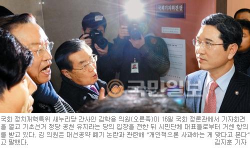 기초선거 공천 폐지 논란 정면돌파… 與, 공천비리 관련자 정계 영구퇴출 추진 기사의 사진