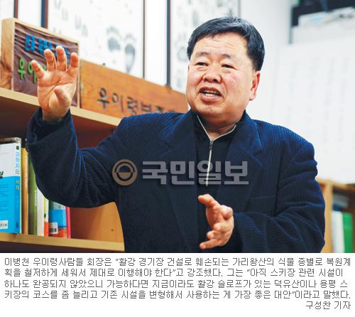 [인人터뷰] '산과 자연의 친구, 우이령사람들' 이병천  회장 기사의 사진
