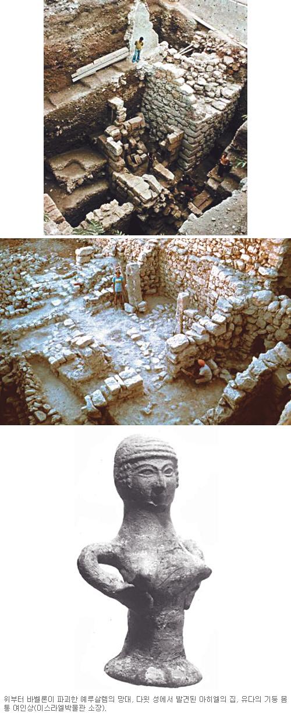[고고학으로 읽는 성서-(2) 예루살렘을 향하여] 예루살렘 ④유다의 멸망 기사의 사진