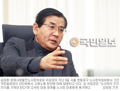 [인人터뷰] 산적한 노사현안 해법 고심 김대환 노사정위원장 기사의 사진