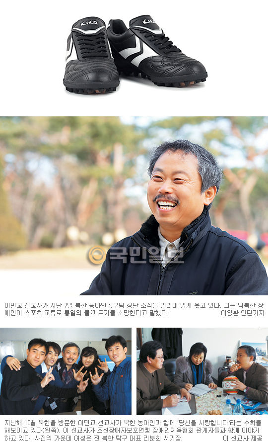 북한 농아인축구팀 감독 맡는 이민교 선교사… 통일, 말로 하나요? 발로 하렵니다 기사의 사진