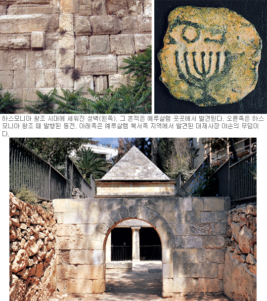 [고고학으로 읽는 성서-(2) 예루살렘을 향하여] 예루살렘 ⑥하스모니아 왕조 기사의 사진