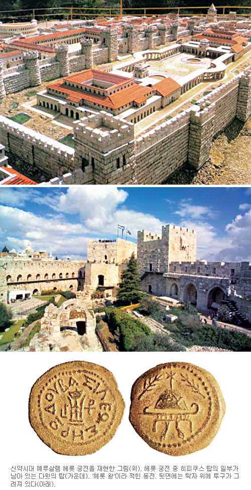 [고고학으로 읽는 성서-(2) 예루살렘을 향하여] 예루살렘 ⑦헤롯과 예루살렘 1 기사의 사진