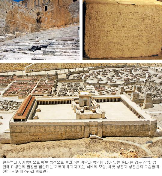 [고고학으로 읽는 성서-(2) 예루살렘을 향하여] 예루살렘 ⑧헤롯과 예루살렘 2 기사의 사진