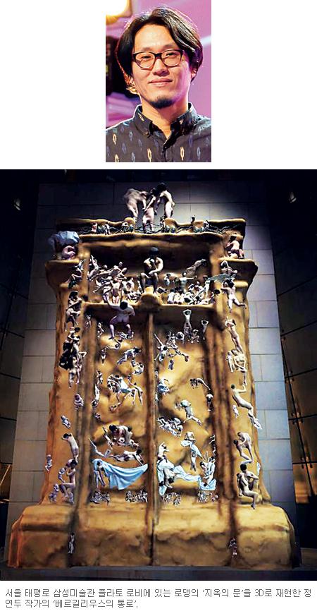 3D로 만나는 '지옥의 문' 그 처절함… '제2의 백남준' 정연두 작가 3월 13일부터 개인전 기사의 사진