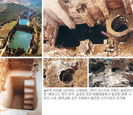 [고고학으로 읽는 성서-(2) 예루살렘을 향하여] 예루살렘 ⑩헤롯과 예루살렘 4 기사의 사진