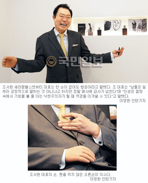 """[몸의 영성] 조서환 세라젬헬스앤뷰티 대표 """"한 손으로 이룬 성공, 그 분 은혜입니다"""" 기사의 사진"""