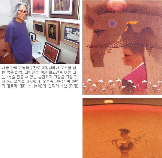 북녘 고향과 그 속의 소년소녀를 그리워하다… 원로 서양화가 박돈 그림인생 70년 회고전 기사의 사진