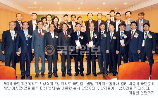 [제3회 국민미션어워드 시상식] 복음 전파·기독문화 창달 앞장 '영광의 얼굴들' 기사의 사진