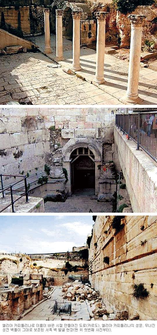 [고고학으로 읽는 성서-(2) 예루살렘을 향하여] 예루살렘 ⑬예루살렘의 흥망 2 기사의 사진