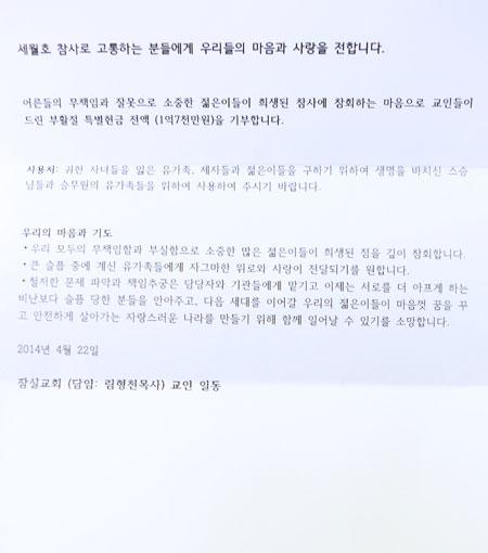 """""""참회하는 마음으로…"""" 잠실교회, 부활절 헌금 전액 세월호 희생자 유가족에 기부 기사의 사진"""