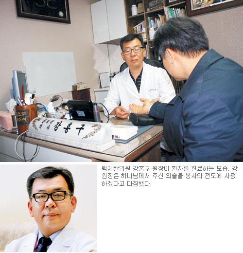 백제한의원 강홍구 원장, 대놓고 말 못할 질병 치료 명성… 어려운 이웃에게 인술도 펼쳐 기사의 사진
