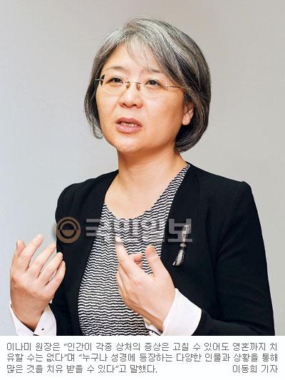 [인人터뷰] 심리분석연구원 이나미 원장이 말하는 '세월호 치유' 기사의 사진