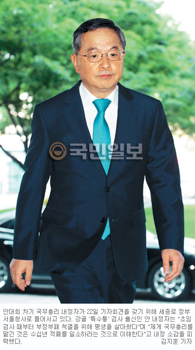 소년검사→국민검사→재상으로… 안대희 前대법관, 새 총리에 내정 기사의 사진