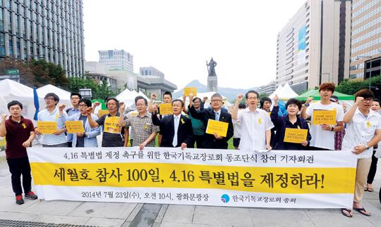 [세월호 100일, 한국교회 어떻게 응답했나] (2) 교회·목회자·성도들이 변했다 기사의 사진