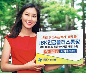 은퇴 뒤 소득공백기 대비한 '안심 연금'… IBK기업은행 'IBK연금플러스통장' 기사의 사진