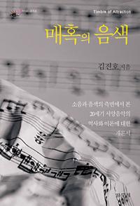 [손에 잡히는 책] 20세기 전후로 등장한 새로운 음악적 언어 기사의 사진