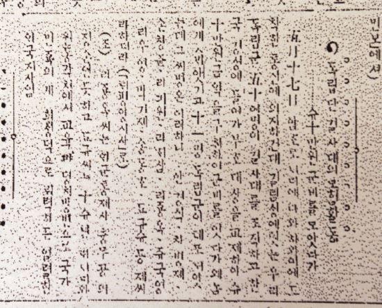 [단독] 이순신 장군 13대 종손도 항일무장투쟁 첫 확인 기사의 사진