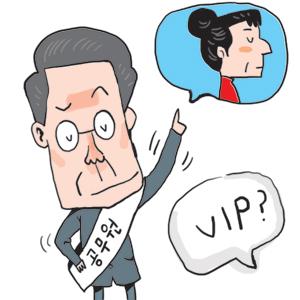 [비즈카페] 국민 아닌 대통령이 VIP라는 공무원들 기사의 사진