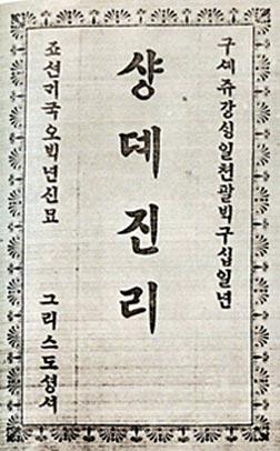[한국 기독교 초석 놓은 언더우드] (13) 언더우드와 '하나님' 이름 기사의 사진