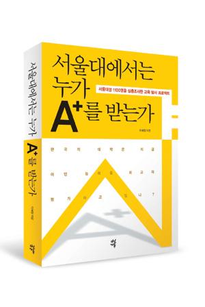 A+의 역설… '서울대에서는 누가 A+를 받는가' 기사의 사진
