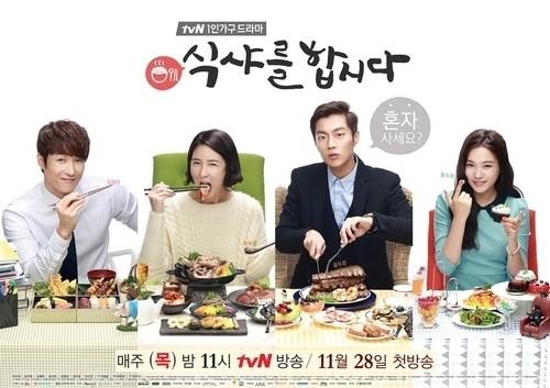 [김경호 문화비평] TV 예능테마로 부상한 '1인 가구'… '나 혼자 산다'는 새로운 문화적 코드 기사의 사진