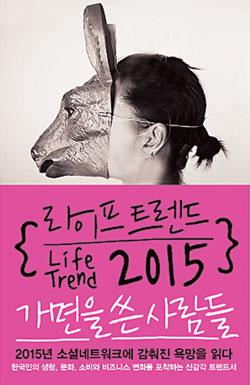 무거운 가면 벗거나  새로운 가면 찾거나… 김용섭 '라이프 트렌드 2015' 발간 기사의 사진