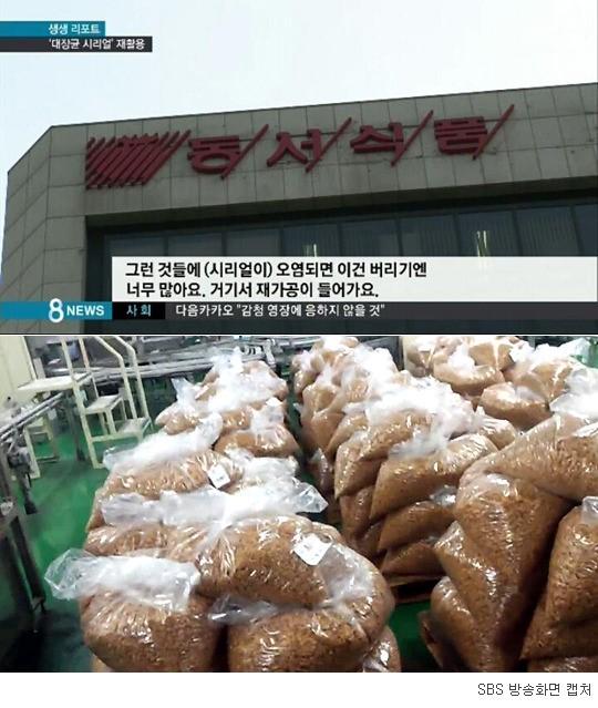 '대장균군 시리얼' 동서식품 큰 코 다쳤다… 검찰, 이광복 대표 기소 기사의 사진