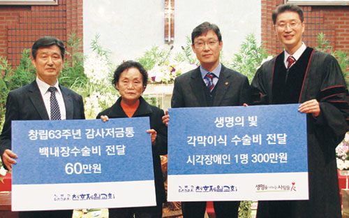 천호제일교회 각막이식 수술비 300만원 후원 기사의 사진