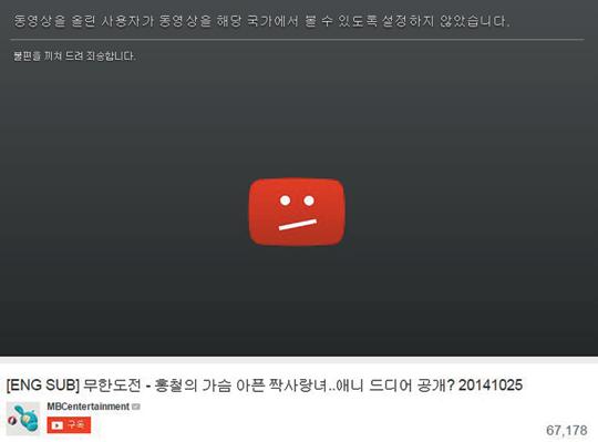 """[친절한 쿡기자] 7개 방송사 유튜브 서비스 국내만 중단… """"치사해서 안 본다"""" 돌아서는 네티즌 기사의 사진"""