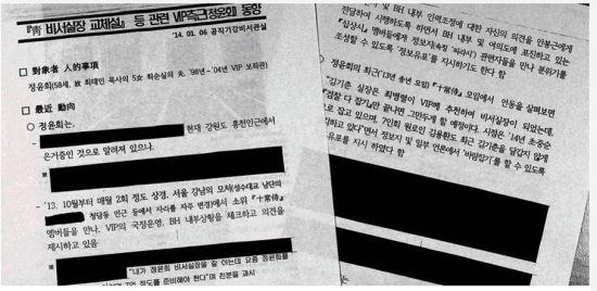 [이명희의 맛있는 e담화] 5. 대통령은 왜 '찌라시'라고 뭉개나 기사의 사진
