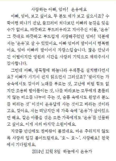 """[한국교회가 희망이다] """"한국교회야말로 진정한 친구입니다"""" 기사의 사진"""