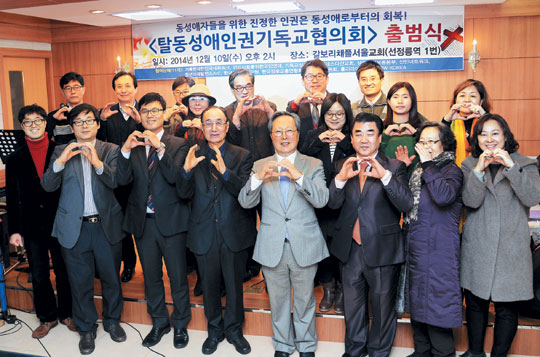 교계 탈동성애인권기독교협의회 출범  동성애 치유회복 쉼터 개설 기사의 사진