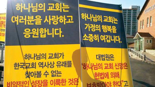 [2014 한국교회 10대 뉴스] 이단·사이비(하나님의교회, 신천지) 경각심 고조 기사의 사진