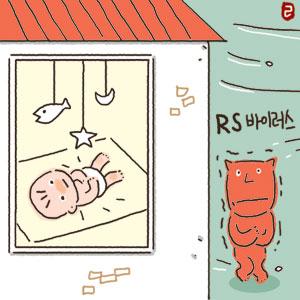 [이기수 기자의 건강쪽지] 매서운 한파 타고 RS바이러스 기승 기사의 사진