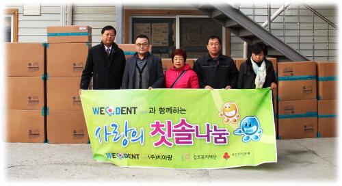 위덴, 소외 이웃에 나눔 릴레이 '훈훈'…복지재단에 3000만원 상당 구강용품 기부 기사의 사진