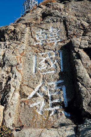 [한·일 국교정상화 50년-1부 애증의 한·일 관계] 日'극우 파도' 맞선 89개 바위·암초 듬직하구나 기사의 사진
