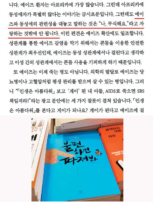 인권위, 혈세로 '동성애 옹호·조장 책' 발간해 판매 기사의 사진
