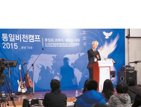 """""""남북, 증오 장벽 허물고 나눔·사랑으로 통일 축복을""""… '통일비전캠프 2015' 개최 기사의 사진"""