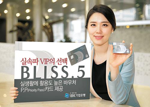 IBK기업은행 'BLISS.5카드', 매년 10만원 상품권 혜택·공항 라운지 무료 이용 기사의 사진