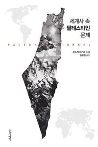 [손에 잡히는 책] 국제 분쟁 최전방 팔레스타인의 과거와 현재 기사의 사진