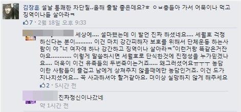 """김장훈 '어묵 발언' 일파만파… """"세월호 농성 참여한 사람 맞나"""" 기사의 사진"""