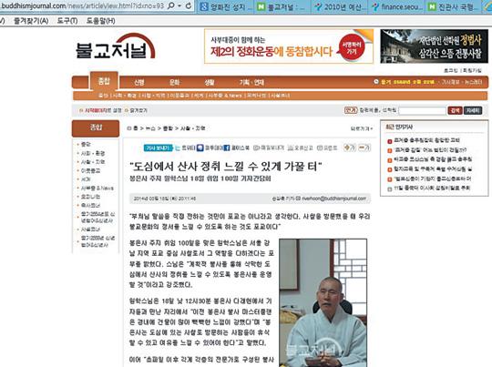 '봉은사역' 확정·고시 박원순 시장, 봉은사 미래위원장이었다… 지하철 9호선 역명 결정 개입 논란 기사의 사진