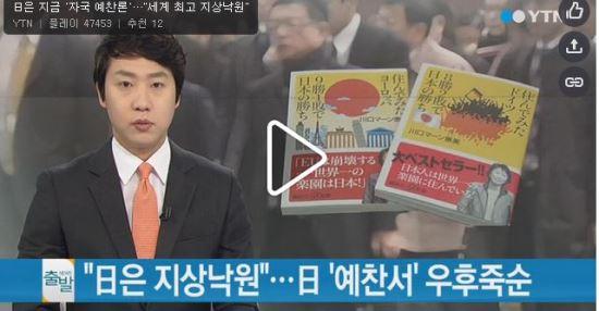 '일본이 세계 최고 지상낙원?' 자화자찬...'일본의 국뽕'  비난 쇄도 기사의 사진