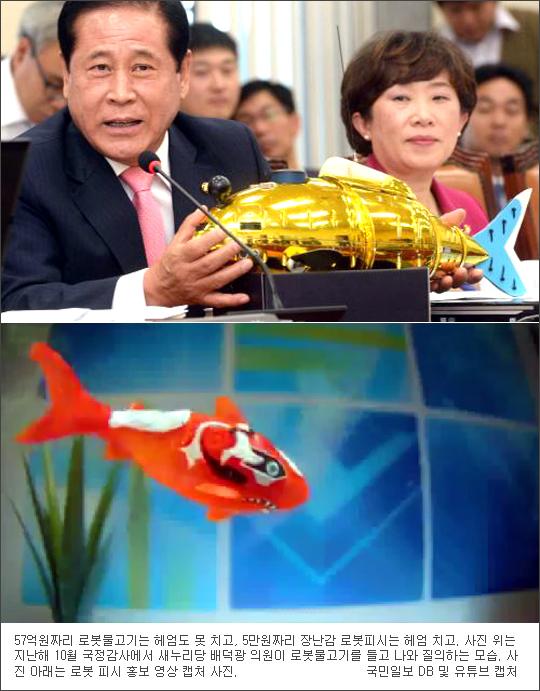 '헤엄도 못쳐' 울화통 터지는 57억 짜리 로봇물고기… 페북지기 초이스 기사의 사진