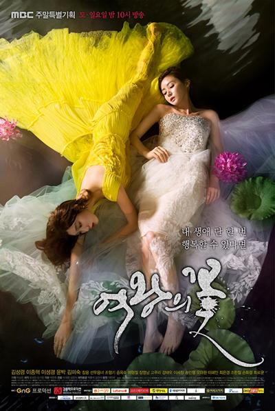 [김경호 문화비평] '웃찾사 vs 개콘' '징비록 vs 여왕의 꽃'… 일요일밤 누가 웃을까? 기사의 사진